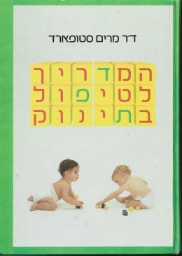 המדריך לטיפול בתינוק