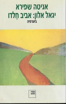 יגאל אלון: אביב חֶלדו