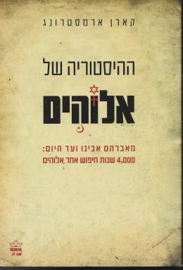 ההיסטוריה של אלוהי: מאברהם אבינו עד היום : 4000שנות חיפוש אחר אלהים