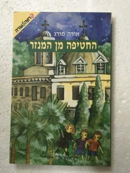 החטיפה מן המנזר