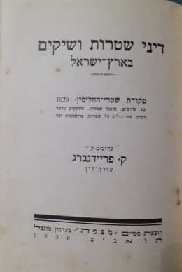 דיני שטרות ושיקים בארץ ישראל פקודת שטרי החליפין, 1929