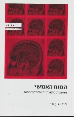 המוח האנושי: מחשבות ביקורתיות על מדעי המוח