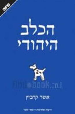 הכלב היהודי - דער יידישער הונט / אשר קרביץ
