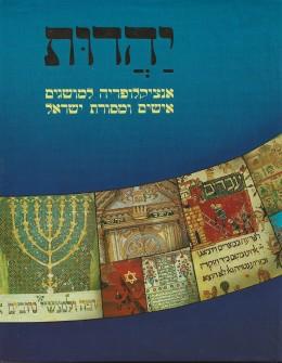 יהדות: אנציקלופדיה למושגים, אישים ומסורת ישראל (3 כרכים)