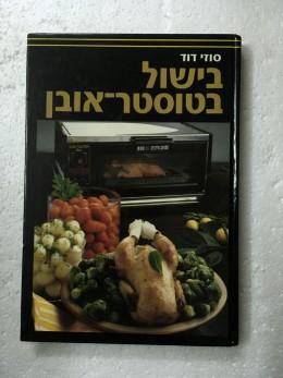 בישול בטוסטר-אובן