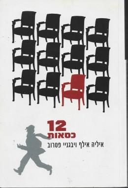 12 כסאות