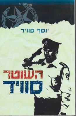 השוטר סוויד/יוסף סוויד