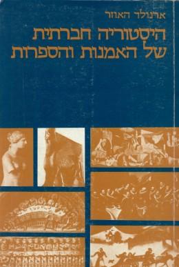 היסטוריה חברתית של האמנות והספרות / כרכים א-ב.