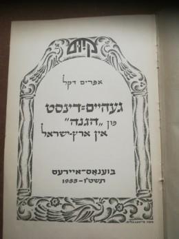געהיים-דינסט פון הגנה אין ארץ-ישראל