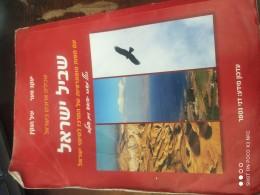שביל ישראל (הספר האדום)