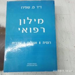 מילון רפואי רוסית אנגלית עברית