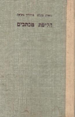 חליפת מכתבים: גיאורג ברנדס - פרידריך ניצ'שה (ניטשה)