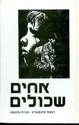 אחים שכולים/ר.איצקוביץ, ח.גלובמן