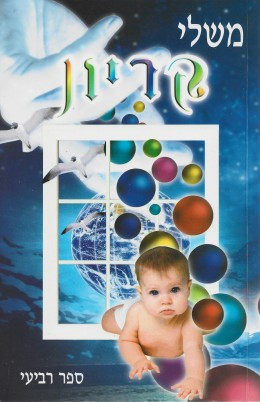 משלי קריון - ספר רביעי