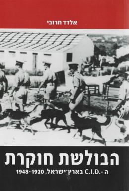 הבולשת חוקרת: ה C.i.d. בארץ ישראל 1920-1948