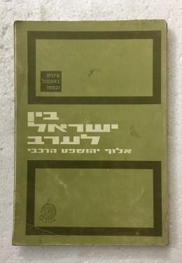 בין ישראל לערב