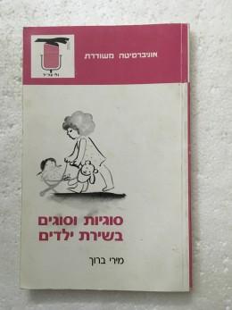 סוגיות וסוגים בשירת ילדים