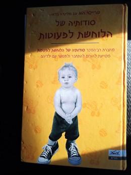 סודותיה של הלוחשת לפעוטות+ הלוחשת לתינוקות פותרת את כל הבעיות