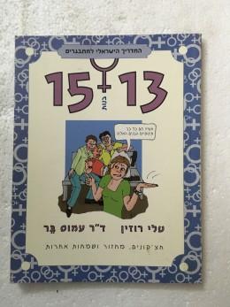 המדריך הישראלי למתבגרים 13 פלוס 15 -בנות