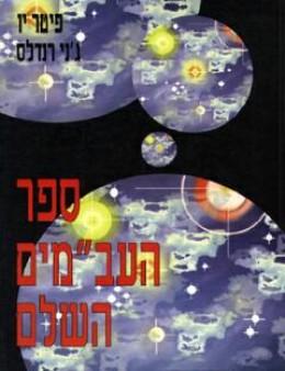 ספר העבמ