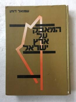 המאבק על ארץ ישראל