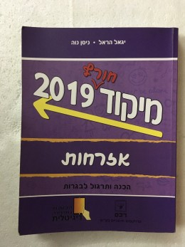 מיקוד חורף 2019 אזרחות- הכנה ותרגול לבגרות