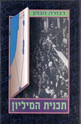 תכנית המיליון,תכניתו של דוד בן גוריון לעלייה המונית בשנים 1942- 1945