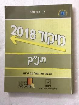 מיקוד 2018 לשון- תנ