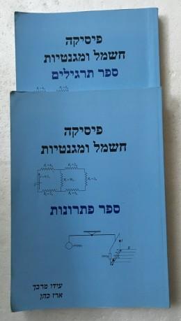פיסיקה חשמל ומגנטית ספר תרגילים+ ספר פתרונות