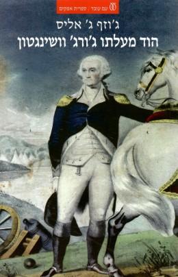 הוד מעלתו ג'ורג' וושינגטון