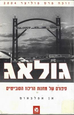 גולאג - סיפורם של מחנות הריכוז הסובייטיים (חדש! המחיר כולל משלוח)