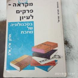 מקראה - פרקים לעיון בטכנולוגיה של מתכת חלק א'1 , א'2