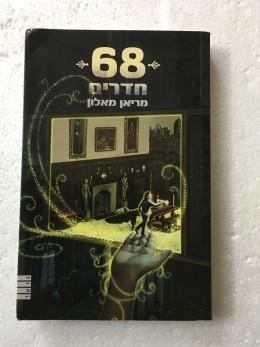68 חדרים