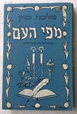 מפי העם סיפורי עם מפי עדות ישראל