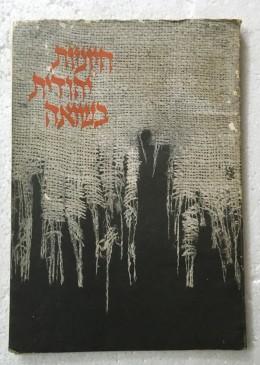 חיוניות יהודית בשואה אריה כרמון