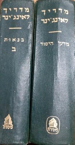 מדריך לאינג'ניר כרך ראשון מדעי היסוד מדריך לאינג'ניר כרך שני בנאות חלק ב