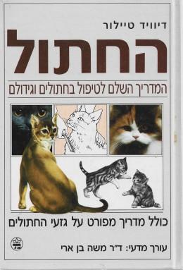 החתול - המדריך השלם לטיפול בחתולים וגידולם