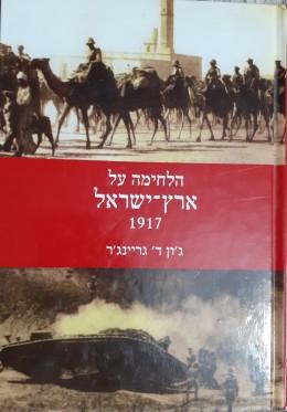 הלחימה על ארץ ישראל 1917