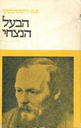 הבעל הנצחי / פ. מ. דוסטויבסקי