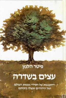 עצים בשדרה - דיוקנאות של חסידי אומות עולם ושל היהודים שנצלו בזכותם