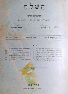השלח (השילוח) - מכתב עתי חדשי לספרות ולעניני החיים, כרך י