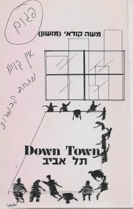 תל אביב Down Town