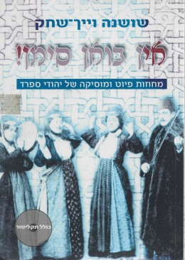 אין בואן סימן: מחוזות פיוט ומוסיקה של יהודי ספרד (+cd)