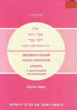 מילון עברי-רוסי רוסי-עברי: עם טרנסקריפציה פונטית