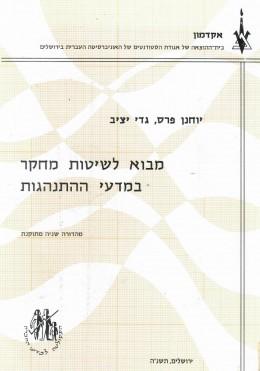 מבוא לשיטות מחקר במדעי ההתנהגות / מהדורה שניה - מתוקנת
