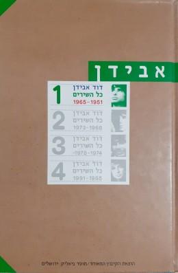אבידן 1 דוד אבידן כל השירים 1965-1951