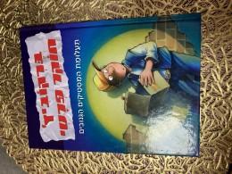 ברקוביץ׳ חוקר פרטי תעלומת המסטיקים הגנובים