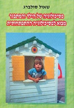 פסיכולוגיה של הילד והמתבגר- מבא לפסיכולוגיה ההתפתחותית
