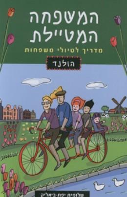 המשפחה המטיילת-מדריך לטיולי משפחות-הולנד/שלומית יפ