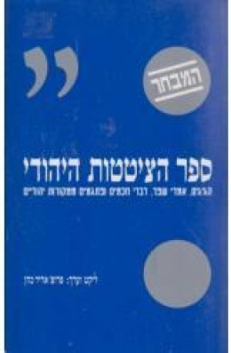 ספר הציטטות היהודי- המבחר
